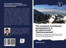 Что вызвало колебания рождаемости в исторической Трансильвании? kitap kapağı