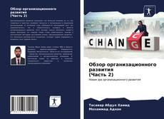 Bookcover of Обзор организационного развития (Часть 2)