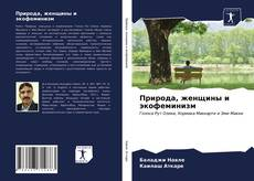 Bookcover of Природа, женщины и экофеминизм