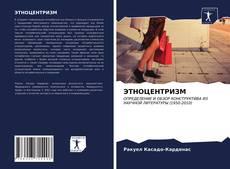 Bookcover of ЭТНОЦЕНТРИЗМ