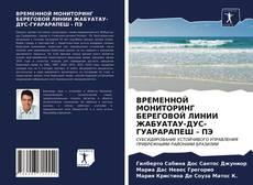ВРЕМЕННОЙ МОНИТОРИНГ БЕРЕГОВОЙ ЛИНИИ ЖАБУАТАУ-ДУС-ГУАРАРАПЕШ - ПЭ的封面