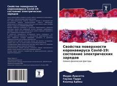Свойства поверхности коронавируса Covid-19: состояние электрических зарядов kitap kapağı