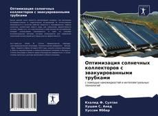 Bookcover of Оптимизация солнечных коллекторов с эвакуированными трубками