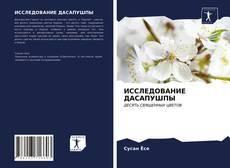 Bookcover of ИССЛЕДОВАНИЕ ДАСАПУШПЫ