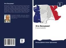 Bookcover of Это безумие!