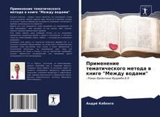 """Bookcover of Применение тематического метода в книге """"Между водами"""""""