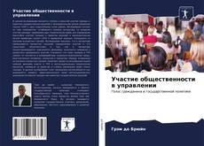 Bookcover of Участие общественности в управлении