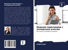 Bookcover of Ведение переговоров с экспортным агентом