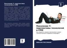 Capa do livro de Поколение Y: перспективы технологий и СМИ