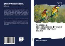 Couverture de Качество и развертывание функций качества: научный анализ