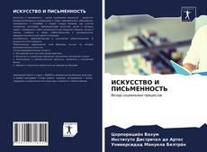 Bookcover of ИСКУССТВО И ПИСЬМЕННОСТЬ