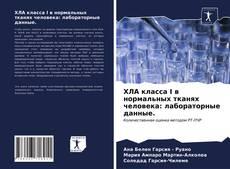 Copertina di ХЛА класса I в нормальных тканях человека: лабораторные данные.
