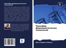Bookcover of Трансфер фармацевтических технологий