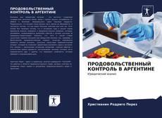 Buchcover von ПРОДОВОЛЬСТВЕННЫЙ КОНТРОЛЬ В АРГЕНТИНЕ