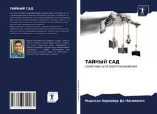 Bookcover of ТАЙНЫЙ САД