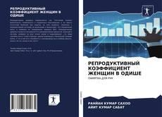 РЕПРОДУКТИВНЫЙ КОЭФФИЦИЕНТ ЖЕНЩИН В ОДИШЕ的封面