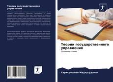 Bookcover of Теории государственного управления