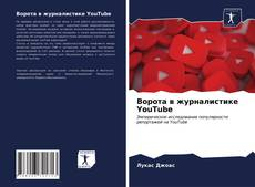 Bookcover of Ворота в журналистике YouTube