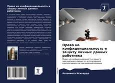 Portada del libro de Право на конфиденциальность и защиту личных данных работника