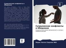 Buchcover von Супружеские конфликты в Абиджане