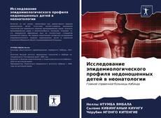 Capa do livro de Исследование эпидемиологического профиля недоношенных детей в неонатологии