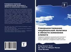 Capa do livro de Совершенствование национальной политики в области изменения климата