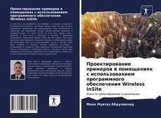 Bookcover of Проектирование примеров в помещениях с использованием программного обеспечения Wireless InSite