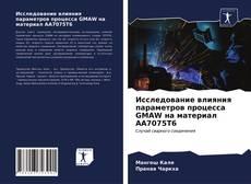 Bookcover of Исследование влияния параметров процесса GMAW на материал AA7075T6