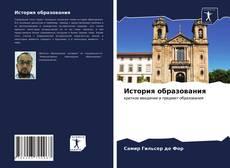 Обложка История образования
