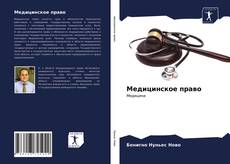 Bookcover of Медицинское право
