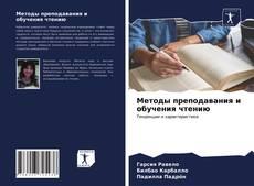 Обложка Методы преподавания и обучения чтению