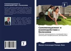 Bookcover of Самоменеджмент и взаимодействие с болезнями