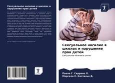 Borítókép a  Сексуальное насилие в школах и нарушение прав детей - hoz
