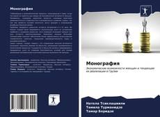 Capa do livro de Монография