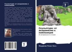 Обложка Скульптура: от академизма к композиции