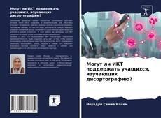 Capa do livro de Могут ли ИКТ поддержать учащихся, изучающих дисортографию?