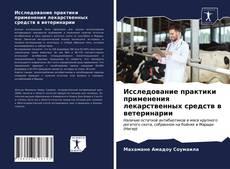 Bookcover of Исследование практики применения лекарственных средств в ветеринарии