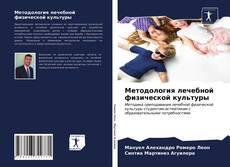Couverture de Методология лечебной физической культуры