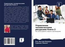 Bookcover of Управление человеческими ресурсами Книга 2