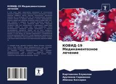 Capa do livro de КОВИД-19 Медикаментозное лечение