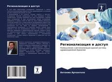 Регионализация и доступ kitap kapağı