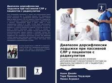 Buchcover von Диапазон дорсифлексии лодыжки при пассивной СЛР у пациентов с радикулитом
