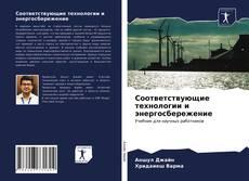 Bookcover of Соответствующие технологии и энергосбережение