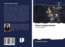 Bookcover of Наука романтизма