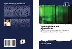 Трансформация профессий kitap kapağı