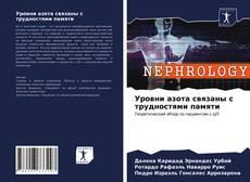 Portada del libro de Уровни азота связаны с трудностями памяти