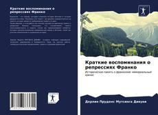 Buchcover von Краткие воспоминания о репрессиях Франко