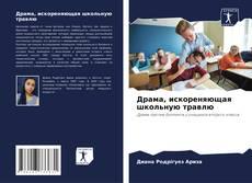 Bookcover of Драма, искореняющая школьную травлю