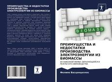 Portada del libro de ПРЕИМУЩЕСТВА И НЕДОСТАТКИ ПРОИЗВОДСТВА ЭЛЕКТРОЭНЕРГИИ ИЗ БИОМАССЫ