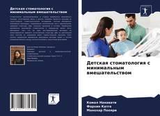 Copertina di Детская стоматология с минимальным вмешательством